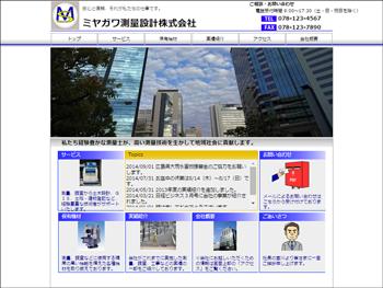 建設業向けサンプルサイトのイメージ